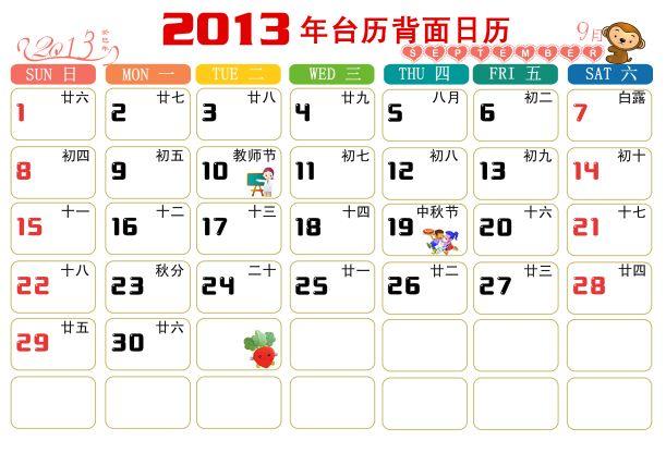 精美的2013年日历框图片素材1 12月全套打包分享图片