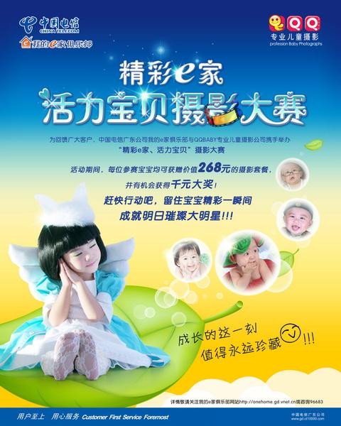 精品儿童影楼宣传单PSD模板打包下载一