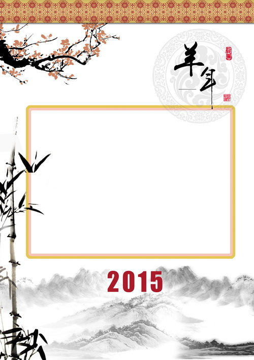 015年中国风挂历模板{T028.羊年吉祥}系列全套13P打包下载