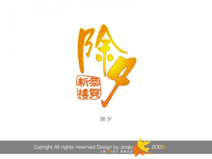 实用好看的婚庆及庆典花型字体模板系列 五 13P打包下载分享 PS字体包 86ps会员专区 中国PhotoShop资源网