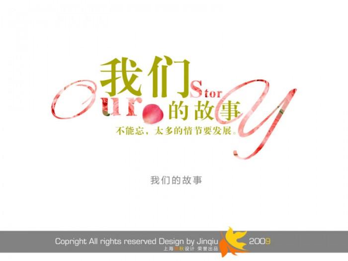 实用好看的婚庆及庆典花型字体模板系列 三 10P打包下载分享 PS字体包 86ps会员专区 中国PhotoShop资源网
