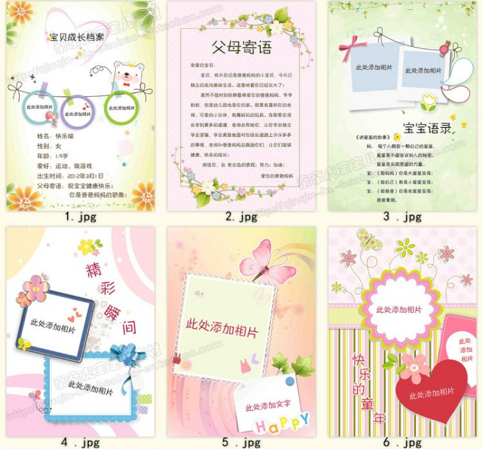 儿童A4幼儿园成长册学生成长档案模版纪念册PSD模板合集第一部分图片